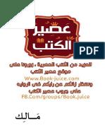 مالك.pdf