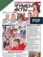 """""""Аргументы и Факты"""" №23"""