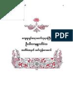 Sayadaw U Silananda (Burmese)