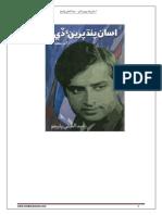 اسان پنڌ پرينءَ ڏي (آتم ڪٿا)-عبدالحئي پليجو- Asaan Pandh Pireen-A Dhay- Abdul Hai Palijo