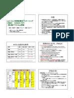 HANDS医学教育学会 (2006奈良)