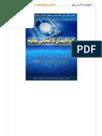 Kanzul Iman Ka Lasani Jaiza (Urdu Islamic Book)