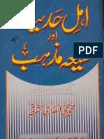 Ahl-e-Hadees Aur Shia Mazhab