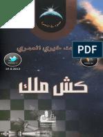 كشك ملك احمد العمري
