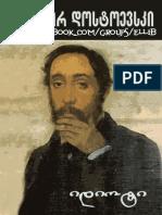 იდიოტი - ფიოდორ დოსტოევსკი.pdf