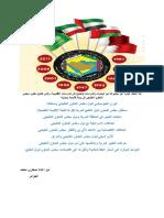 مجلس التعاون الخليجي في بيئة إقليمية ودولية