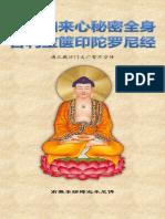 《一切如来心秘密全身舍利宝箧印陀罗尼经》- 简体版 - 汉语拼音