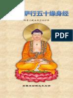《佛说菩萨行五十缘身经》- 简体版 - 汉语拼音