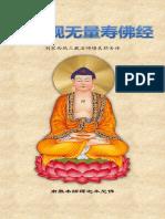 《佛说观无量寿佛经》- 简体版 - 汉语拼音