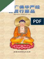 《大方广佛华严经普贤菩萨行愿品》- 简体版 - 汉语拼音