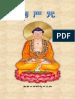《楞严咒》- 简体版 - 汉语拼音