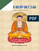 《观世音菩萨普门品》- 简体版 - 汉语拼音