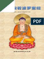 《金刚般若波罗蜜经》- 简体版 - 汉语拼音