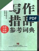 161801973-写作措辞参考词典.pdf
