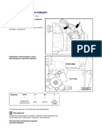 GearBox_02T_FabiaNew.pdf
