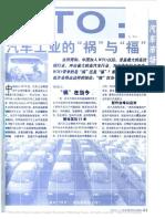 WTO_汽车工业的_祸_与_福_