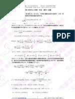 2009年考研数学二真题