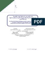 ذكاء الأعمال والتجارة الالكترونية العراق