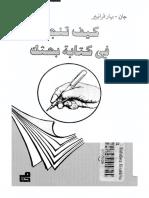 كيف تنجح في كتابة بحثك.pdf