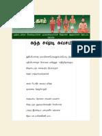 Adiyaar_Com - Kanda Sashti Kavasam