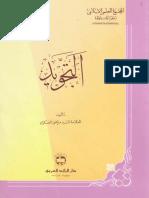 التجويد - السيد مرتضى العسكري