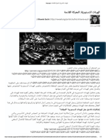 Nawaat – الهيئات الدّستوريّة_ المعركة القادمة.pdf
