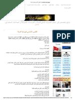 القانون الأساسي لميزانية الدولة - moufids jimdo page!.pdf