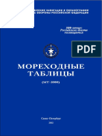 MT-2000.pdf