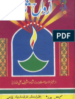 Arwah e Salasa - Ismail Dehalvi Telling the Reality of Taqwiyatul Iman.