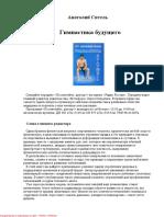 Гимнастика будущего.pdf