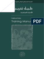 دليل تدريب الأحزاب السياسية_5
