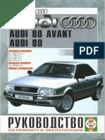 Audi 80 (Audi 80 Avant) B4 - 1991-1995 Гг. Выпуска