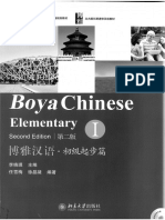 Boya Chinese. Elementary I.pdf