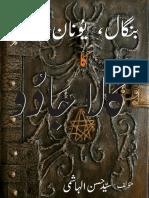 Bangal Younan Misar Ka Kala Jadu [Kutubistan.blogspot.com]