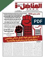 جريدة المناضل-ة عدد 64