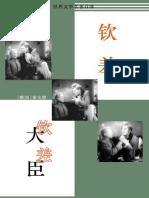 钦差大臣.pdf