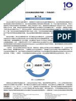 CIC《社会化商业变革在中国》试读.pdf