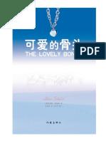 [可爱的骨头].(美)艾丽斯·西伯德.中文文字版(0).pdf
