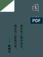 围城.pdf