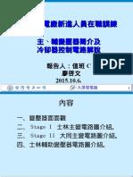 主輔變壓器與冷卻器簡報.ppt
