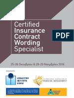 Certified Insurance Contract Wording Specialist 2016