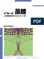 光子晶體-從蝴蝶翅膀到奈米光子學 Photonic Crystals