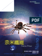 奈米纖維 Nano Fiber