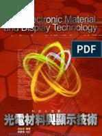 光電材料與顯示技術 Optoelectronic Material and Display Technology
