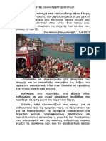 3. Ινδουισμός