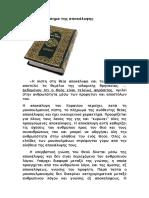 5.  Ισλάμ Το νόημα της αποκάλυψης.docx