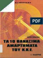 10 Thanasima Amartimata KKE Mertzos