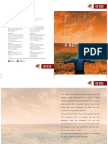 NSEcorp_brochure.pdf