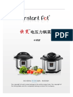 InstantPot Electric Pressure Cooker Recipe Book Chinese
