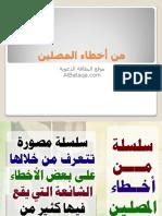من أخطاء المصلين.pdf